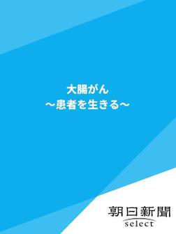 大腸がん ~患者を生きる~-電子書籍