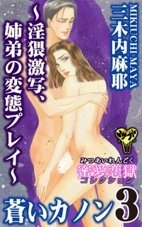 蒼いカノン3〜淫猥激写、姉弟の変態プレイ〜蜜愛恋獄
