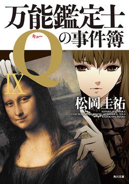 万能鑑定士Qの事件簿 IX-電子書籍