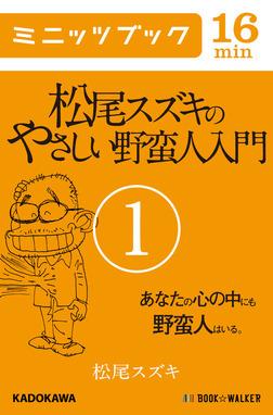 松尾スズキのやさしい野蛮人入門(1) あなたの心の中にも野蛮人はいる。-電子書籍