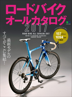 ロードバイクオールカタログ2017-電子書籍