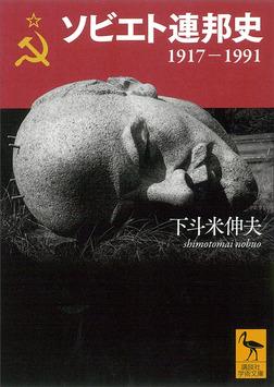 ソビエト連邦史 1917-1991-電子書籍