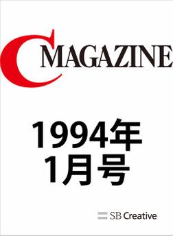 月刊C MAGAZINE 1994年1月号-電子書籍