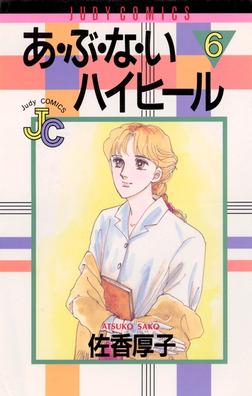 あ・ぶ・な・いハイヒール(6)-電子書籍