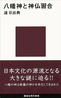 八幡神と神仏習合-電子書籍