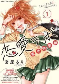 恋愛ラボ電子特装版 1巻