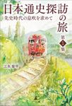日本通史探訪の旅