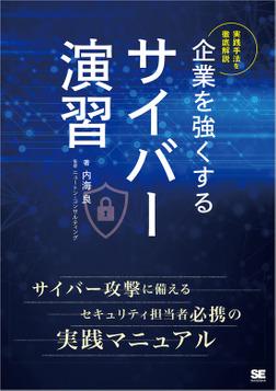 企業を強くするサイバー演習-電子書籍