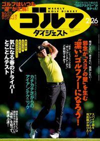 週刊ゴルフダイジェスト 2019/2/26号