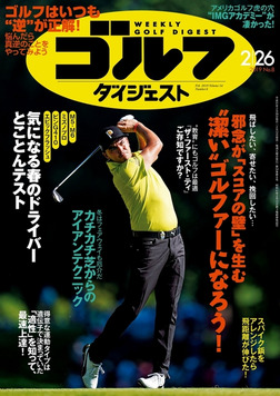 週刊ゴルフダイジェスト 2019/2/26号-電子書籍