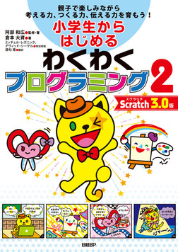 小学生からはじめるわくわくプログラミング2 Scratch 3.0版-電子書籍