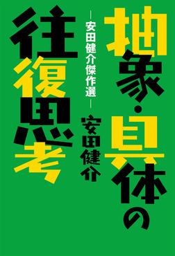 抽象・具体の往復思考―安田健介傑作選―-電子書籍