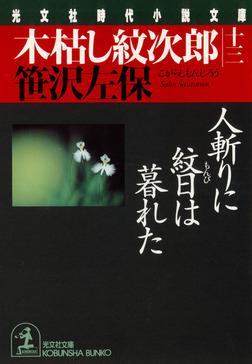 木枯し紋次郎(十三)~人斬りに紋日は暮れた~-電子書籍