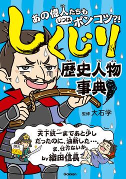 しくじり歴史人物事典-電子書籍