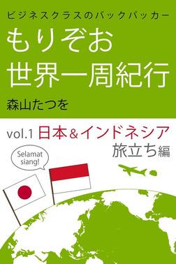 ビジネスクラスのバックパッカー もりぞお世界一周紀行 日本&インドネシア旅立ち編-電子書籍