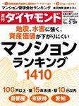 週刊ダイヤモンド 20年2月29日号