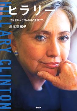 ヒラリー 政治信条から知られざる素顔まで-電子書籍