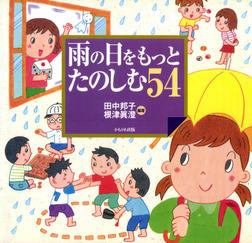 雨の日をもっとたのしむ54-電子書籍