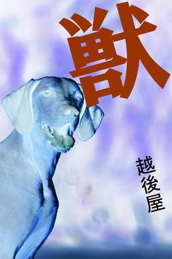 獣-電子書籍