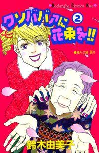 クソババァに花束を!!(2)