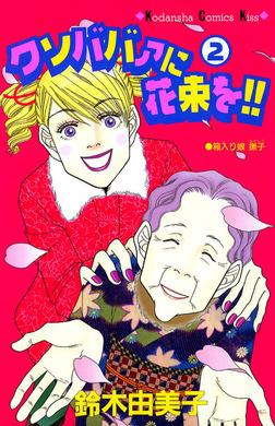 クソババァに花束を!!(2)-電子書籍