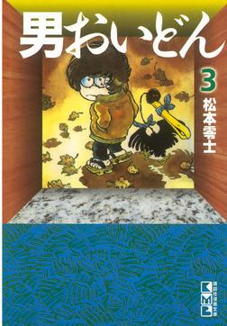 男おいどん(3)-電子書籍