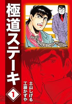 極道ステーキDX(2巻分収録)(1)-電子書籍