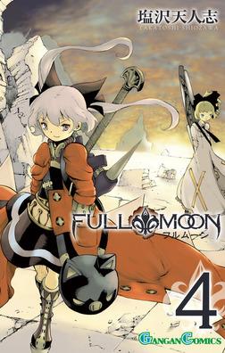 FULL MOON 4巻-電子書籍