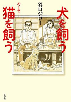 犬を飼う そして…猫を飼う-電子書籍