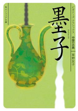 墨子 ビギナーズ・クラシックス 中国の古典-電子書籍
