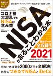 NISAがまるごとわかる本 2021