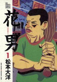 花男(1)