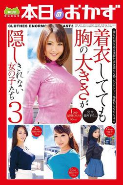 着衣してても胸の大きさが隠しきれない女の子たち3 ロケット爆乳4人 本日のおかず-電子書籍