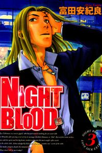 NIGHT BLOOD 3巻