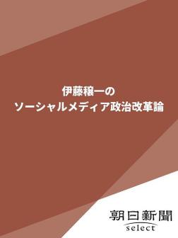 伊藤穣一のソーシャルメディア政治改革論-電子書籍