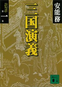 三国演義(講談社文庫)