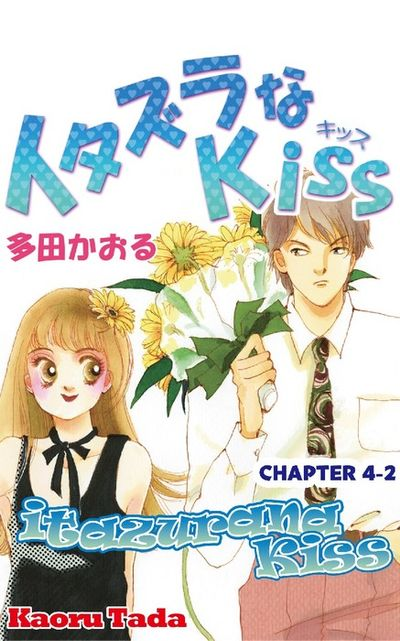itazurana Kiss, Chapter 4-2