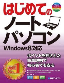 はじめてのノートパソコン Windows 8対応-電子書籍