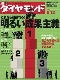 週刊ダイヤモンド 04年6月12日号