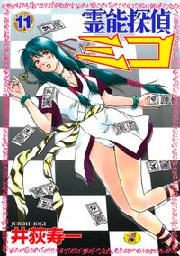 霊能探偵ミコ 第11巻