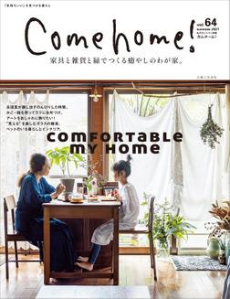 Come home! vol.64-電子書籍