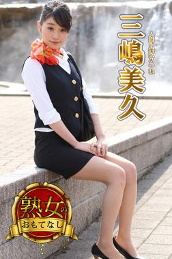 【熟女のおもてなし】人妻も濡れる午後 三嶋美久-電子書籍