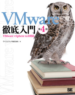 VMware徹底入門 第4版 VMware vSphere 6.0対応-電子書籍