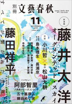 別冊文藝春秋 電子版34号 (2020年11月号)-電子書籍