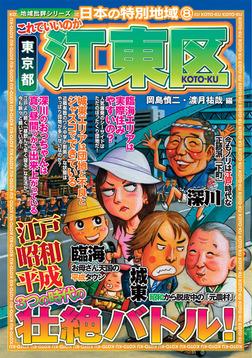 日本の特別地域8 これでいいのか 東京都 江東区-電子書籍