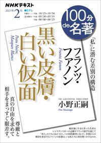 NHK 100分 de 名著 フランツ・ファノン『黒い皮膚・白い仮面』2021年2月