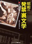 昭和の発禁裏文学 (1) えくぼの肌