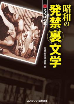 昭和の発禁裏文学 (1) えくぼの肌-電子書籍
