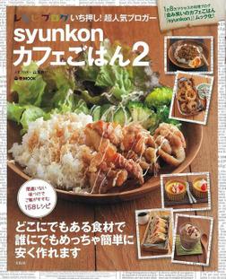 syunkonカフェごはん2-電子書籍