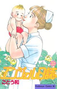 エンジェル日誌(11)
